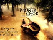 Moner Ghor - Tanvir Shaheen [2014]