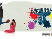 Gobhire Aro Gobhire - Bhalobashar Rong (2012) - 720p