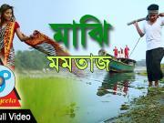 Mazhi - Momtaz _ Sangeeta official song