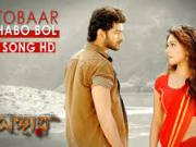 Kotobaar Bojhabo _Angaar [2016] By Om _ Jolly _720p HD