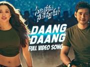 Daang Daang Full Video Song | Sarileru Neekevvaru | Mahesh Babu, Tamannaah | Anil Ravipudi | DSP
