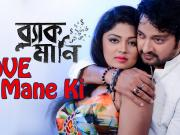 Love Mane Ki - Black Money (2015) - 720p HD