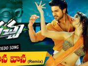 Vaana Vaana (Remix) Racha Movie Songs Ram Charan, Tamannaah