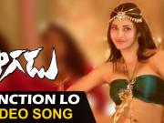 Aagadu Video Songs | Junction Lo Video Song | Mahesh Babu, Shruti Haasan | Sri Balaji Video