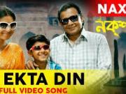 Ei Ekta Din - Naxal (2015) - 720p HD