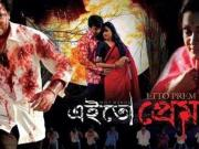 Hridoye Amar Bangladesh - Eito Prem (2015) - 720p HD