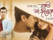 Keu Na Januk | Imran Feat Tahsan | Suzena | Abm Sumon | Full HD