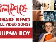 Obhabe Keno - Belaseshe (2015) - 1080p