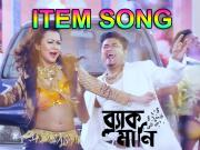 Champa Koli [Item Song] - Black Money [2015] 720p HD
