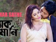 Tomar Sathe - Black Money (2015) - 720p Full HD