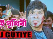 Lej Gutiye - Dui Prithibi [2015] - 720p Full HD