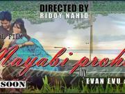 Mayabi Prohor -2015- Evan Evu & Abanti Sithi - 720p