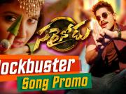 Blockbuster  _ Sarrainodu [2016] 720p HD