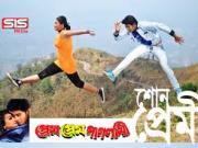 Tumi Nayon - Prem Prem Paglami [2015] Bappy & Achol  720p