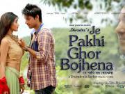 Je Pakhi Ghor Bojhena - Dhruba [2015]