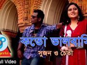 Koto Valobashi -2015- Sujan & Chaity - 720p