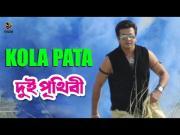 Kola Pata - Dui Prithibi (2015) - 720p Full HD