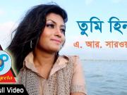 Tumi Hina - A R Sarwar -2015- 720p HD