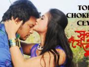 Tor Chokhete Cheye - Shopno Je Tui (2014) -720p Full HD
