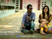 Shorgo Debo Pari (2015) - 720p  Full HD