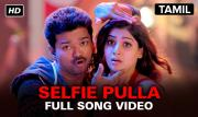 Selfie Pulla - Full Video Song - Kaththi - Vijay, Samantha Ruth Prabhu