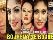 Pori Bibi - Bojhena Se Bojhena (2015) - 720p Full HD