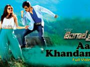 Aasia Khandamlo Full Video Song Bengal Tiger Movie Raviteja, Tamanna