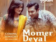 Momer Deyal | Durbeen (Short Film) | Tahsan & Nadia