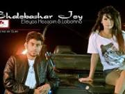 Valobashar Joy  _2015 _By Eleyas Hossain 1080P _HD