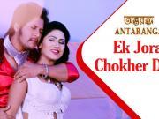 Ek Jora Chokher Dabi- Antaranga [2015]- 720p HD