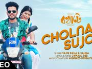 Cholna Sujon | Official Music Video | Bokhate  | Siam & Toya | Ahmmed Humayun