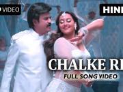 Chalke Re - Lingaa (2015) - 720p