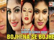 Title Track - Bojhena_Se_Bojhena (2015) - 720p Full HD