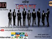 Bangla new Natok Friends love