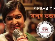 Manush Bhojley - Sahana Bajpaie