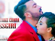 Mon Toke Chara Full Song Bossgiri Bangla Movie Shakib Khan Bubli