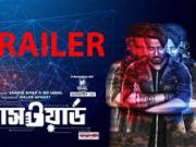 PASSWORD Movie Official TRAILER BHAI BHAI NET