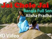 Jai Cholo Jai - Shesh Nayak (2015) - 720p