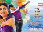 O Jadu O Sona - Prem Prem Paglami [2015] Bappy & Achol 720p