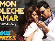 Mon Boleche Amar _ Love Express  [2016] Dev _ Nusrat Jahan _ 720p HD
