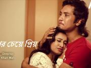 Praner Cheye Priyo by Shahid & Radit - 720p