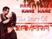 Bristi Bole (Teaser) - The Story Of Samara (2015) - 720p Full HD