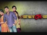 Bojhena Shey Bojhena (Title Track) (Bengali)