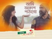 Ami Akash Pathabo (2015) OST- Closeup Kache Ashar Shahoshi Golpo _720p