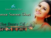 Tomar Samne Ghuri [Teaser] - The Story Of Samara (2015) - 720p