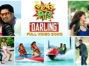 Darling _ Kelor Kirti [2016] 720p HD