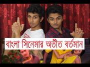 বাংলা সিনেমার অতীত বর্তমান Bangla Movie by kol balish হাস্যকরবাংলা সিনেমা