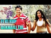 Ei Ki Rup Dekhaili Tui - Shopno Je Tui (2014) -720p Full HD