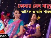 Ami Tomar Preme - Asif & Doli Shayontoni (2015) 720p  HD