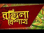 Rongila Boishakh (Promo) -2015-  Belal Khan & Puja - 720p